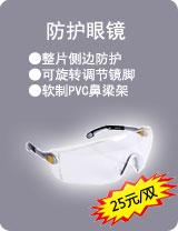 舒适型整片式防护眼镜 101115
