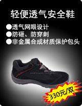 轻便透气安全鞋 301210