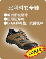 全能安全鞋 301110
